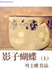 影子蝴蝶(上)