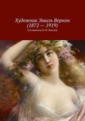 Художник Эмиль Вернон (1872 – 1919)