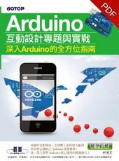 Arduino互動設計專題與實戰(深入Arduino的全方位指南) (電子書)