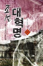 조선대혁명 20