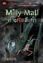 Milly Mall ห้างศพสินค้า