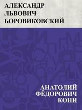 Александр Львович Боровиковский: (1844—1905)