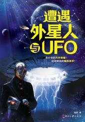 遭遇外星人与UFO