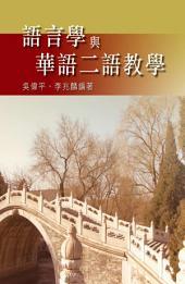 語言學與華語二語教學