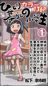 ひとり暮らしの小学生(カラー4コマ135P☆)