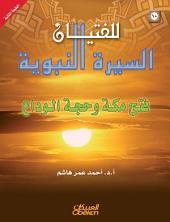 السيرة النبوية للفتيان: فتح مكة وحجة الوداع