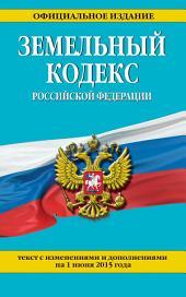 Земельный кодекс Российской Федерации : текст с изм. и доп. на 1 июня 2015 г.