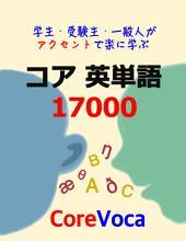 コア 英単語 17000: スマホで気軽に学ぶ試験, ビジネス, 留学, 旅行に必要な英単語