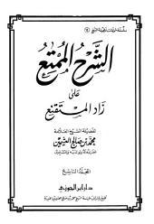 الشرح الممتع على زاد المستقنع - ج 9 - تابع البيع