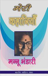 मेरी कहानियाँ-मन्नू भंडारी (Hindi Sahitya): Meri Kahaniyan-Mannu Bhandari (Hindi Stories)