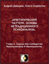 Глава 4. Социум Как Cообщество Манипуляторов И Манипулянтов.