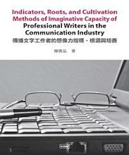 Indicators   Roots   and Cultivation Methods of Imaginative Capacity of Professional Writers in the Communication Industry                                                           PDF