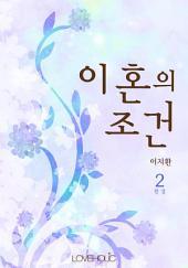 이혼의 조건(개정판 재출간본) 2권 완결
