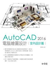 AutoCAD 2016 電腦繪圖設計-室內設計篇