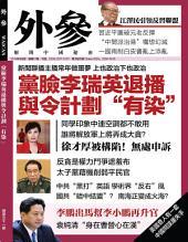 """《外參》第51期: 黨臉李瑞英退播與令計劃""""有染"""""""