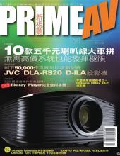 PRIME AV新視聽電子雜誌 第168期