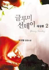 글루미 선데이(개정판) 2