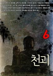 천괴 6권