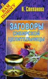 8. Заговоры сибирской целительницы