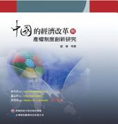 中国的经济改革与产权制度创新研究
