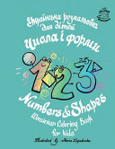 Numbers   Shapes Ukrainian coloring book for kids PDF