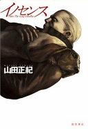 Ghost In the Shell 2  Innocence  Novel Hard Cover  PDF