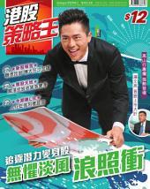 港股策略王: Issue 33 無懼淡風 浪照衝