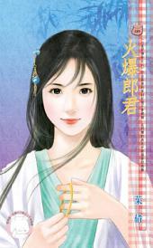 火爆郎君~七星君傳奇之六《限》: 禾馬文化甜蜜口袋系列580