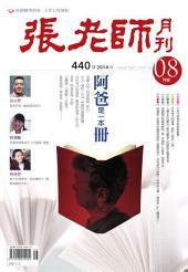 張老師月刊440期: 阿爸是一本冊