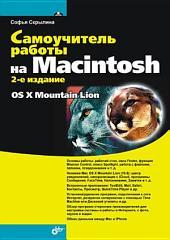 Самоучитель работы на Macintosh (2-е изд.)