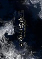 [걸작] 문답무용 5