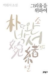 그리움을 위하여: 박완서 단편소설전집 7