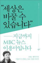 세상은 바꿀 수 있습니다: 지금까지 MBC 뉴스 이용마입니다