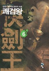 쾌검왕 6(완결)