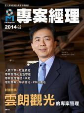 專案經理第16期(2014年8月): 雲朗觀光的專案管理