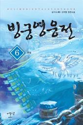 빙궁영웅전 6(완결)