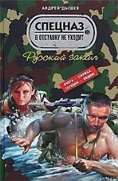 Русский закал