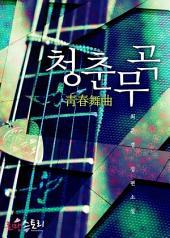[세트] 청춘무곡 (전2권/완결)