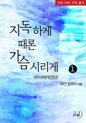 지독하게 때론 가슴 시리게(무삭제개정판) 1