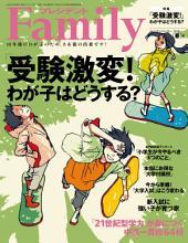 プレジデントFamily (ファミリー)2018年 4月号 [雑誌]