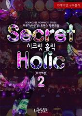 시크릿 홀릭 (Secret Holic) 2 (무삭제판) (완결)