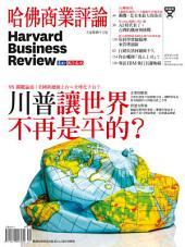 哈佛商業評論2017年7月號: 川普讓世界不再是平的?