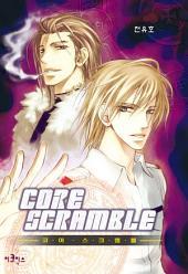 Core Scramble (코어스크램블): 8화