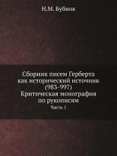 Сборник писем Герберта как исторический источник (983-997). Критическая монография по рукописям