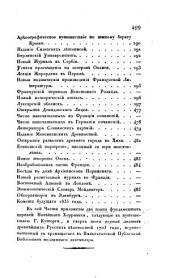 Журнал Министерства народнаго просвѣщения: Том 1