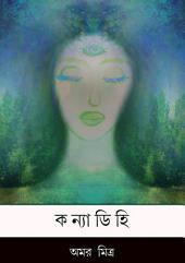 কন্যাডিহি / Konnadihi (Bengali) : Bengali Novel