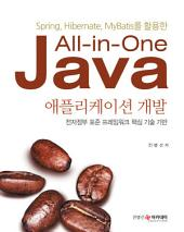 All-in-One Java 애플리케이션 개발: Spring, Hibernate, MyBatis를 활용한