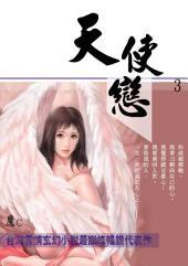 天使戀 3