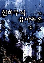 천하무식 유아독존 2권