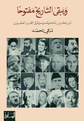 ويبقى التاريخ مفتوحاً: أبرز عشرين شخصية سياسية في القرن العشرين